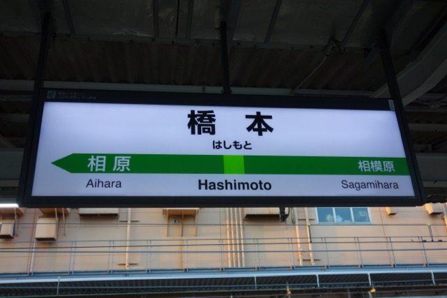 橋本駅(相模原市)